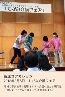 やまがた介護応援団 学生と介護をつなぐサイト シンドウ編集事務所 新庄コアカレッジ