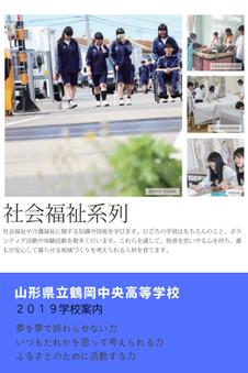やまがた介護応援団 学生と介護をつなぐサイト シンドウ編集事務所 鶴岡中央高等学校