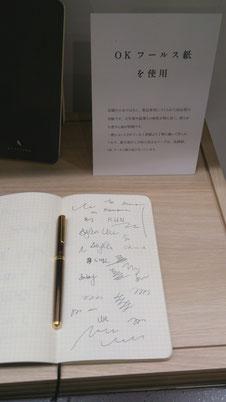 フルース紙を使用したノート