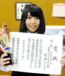 県高校音楽コンテスト打楽器独奏の部で金賞を獲得した濵盛サンドラさん=10日午後、八農高
