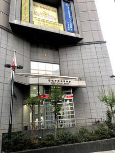 渋谷警察署の風景