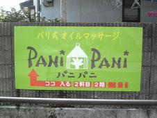 バリニーズオイルマッサージ・フットリフレのお店PaniPaniパニパニ初めての看板画像 香美市土佐山田町