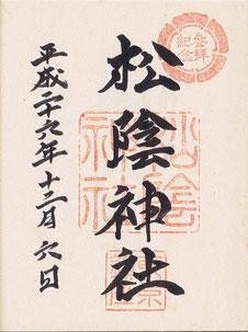 松陰神社の御朱印