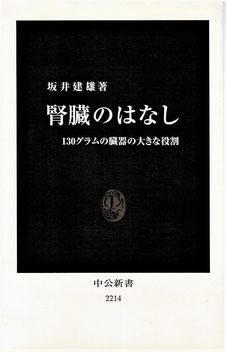 著者:坂井建雄