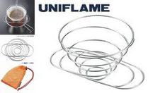 UNIFLAME シエラカップ用コーヒーバネット