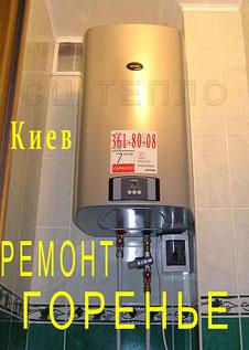 Ремонт бойлера Gorenje в Киеве