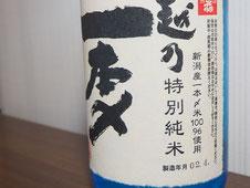 越乃一本〆 特別純米酒