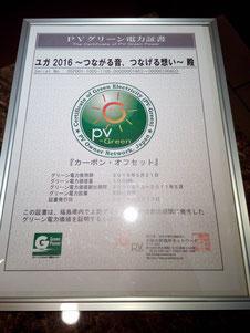 このライブのために調達された福島産のグリーン電力証書