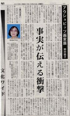 埼玉新聞 2015年8月24日