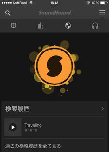 SoundHound_画像1
