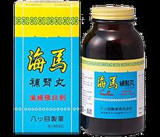 海馬補腎丸|第2類医薬品(八ツ目製薬株式会社)男の悩みを改善する漢方薬
