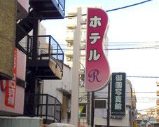 東京都 ホテルロッシェル様 2of3