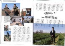 【アルファイノベーション・メディア関連】農業ビジネスマガジン