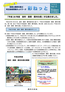 【アルファイノベーション・メディア関連】彩ねっとVol.12