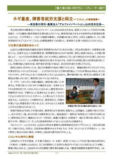 【アルファイノベーション・メディア関連】Agrio