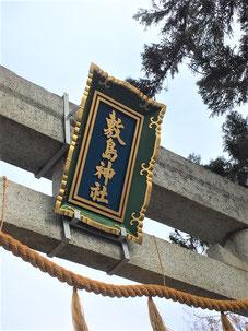 敷島神社の新しい鳥居額