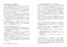 資料5-4 3・4ページ