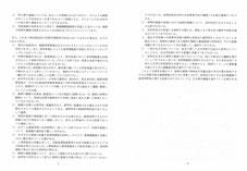 資料5-4 5・6ページ