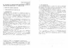 資料5-4 1・2ページ