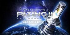 スフィアライト RIZINGⅡ