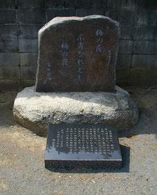 漱石墓参の折に詠んだ句が刻まれた碑-東京 小日向 本法寺-東京都文京区のお墓 永代供養墓 法要-