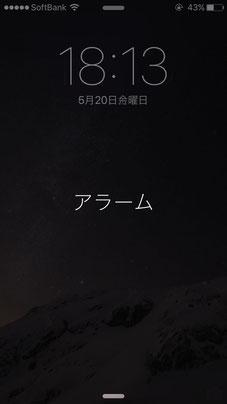 iPhone アラーム作動