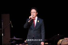 佐藤満男会長の挨拶