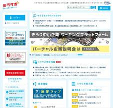 ミラサポ☆未来の企業応援サイト