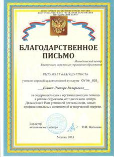 Благодарственное письмо (2013 г.)