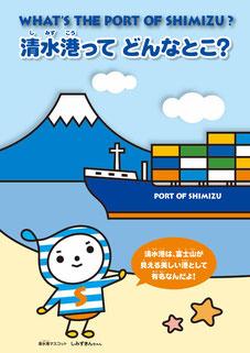 こども向け学習用パンフレット『清水港ってどんなとこ』
