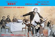 日本ロッシーニ協会年賀状2020