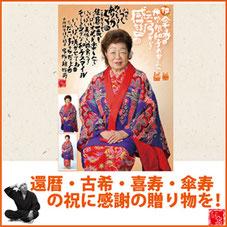 還暦古希喜寿傘寿祝い贈り物