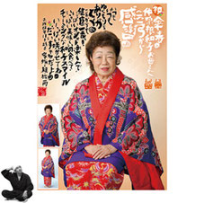 傘寿贈り物画像