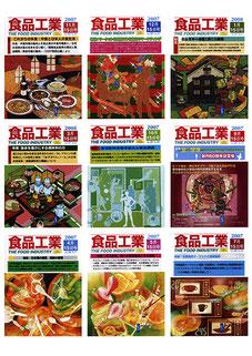 「食品工業」表紙