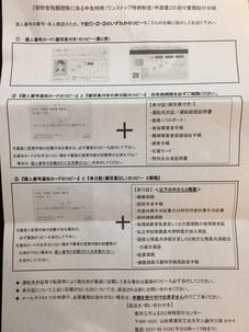 ワンストップ特例制度 記入例②
