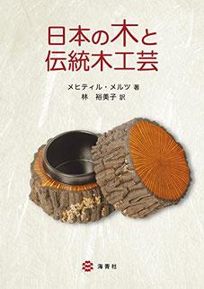 「日本の木と伝統木工芸」メヒティル・メルツ著_2016年9月_海青社―須田賢司SUDA,Kenji