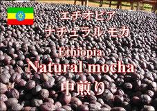 エチオピア ナチュラルモカ 中煎り