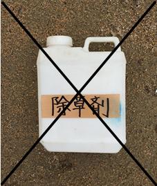 ラウンドアップ ねこそぎ 除草剤 福岡 北九州