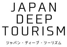 ジャパン・ディープ・ツーリズム