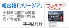 神奈川県不動産賃貸業協同組合 組合報フリージア