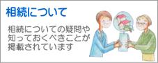 神奈川県不動産賃貸業協同組合 相続についての疑問や知っておくべきこと