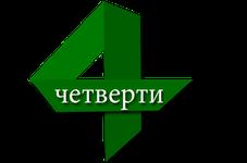 "Логотип газеты ""4 четверти"""
