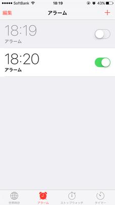 iPhone アラーム on・off