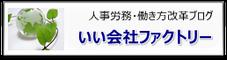 採用・定着・育成ラボ(働き方改革ラボ)
