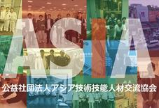 アジア技術技能人材交流協会