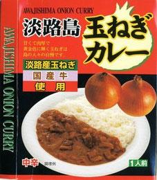 兵庫・淡路島玉ねぎカレー