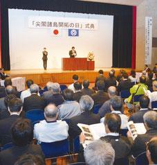尖閣諸島開拓の日式典が行われた=14日、石垣市民会館中ホール