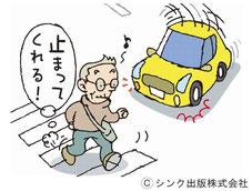 高齢者との交通事故を防ごう