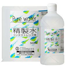大洋製薬のコンタクト用精製水をおすすめします