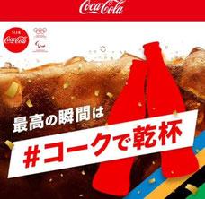 パラリンピック懸賞-コークで乾杯キャンペーン